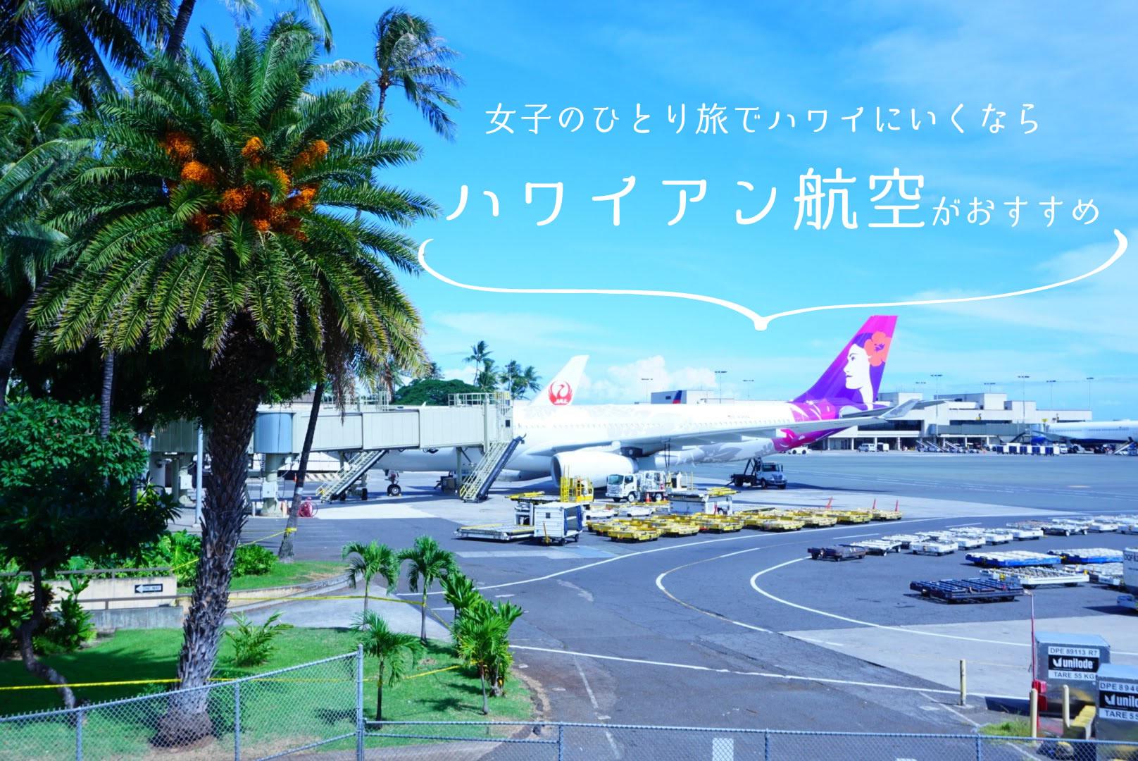 航空 ハワイアン